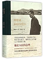 The Last 600 Days of Zhou Enlai (Chinese Edition)