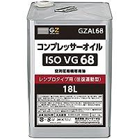 ガレージ・ゼロ コンプレッサーオイル 【油圧 作動油 ISO VG.68】 18L GZAL68