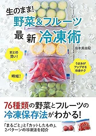 生のまま! 野菜&フルーツ最新冷凍術