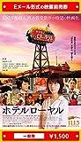 『ホテルローヤル』2020年11月13日(金)公開、映画前売券(一般券)(ムビチケEメール送付タイプ)