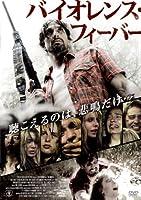 バイオレンス・フィーバー [DVD]