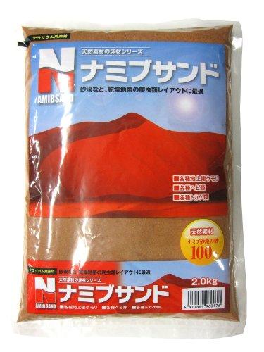 カミハタ ナミブサンド 2kg