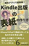 How to make a cover for Kindle Publishing: My method of making covers with iPhone and iPad is fully disclosed (Japanese Edition)