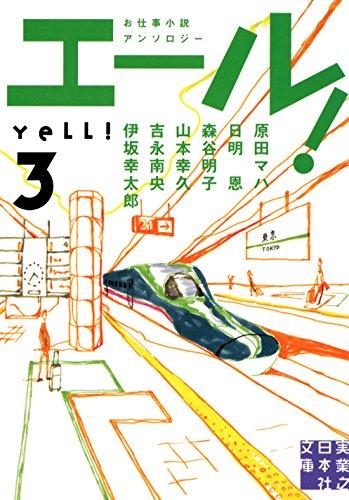 エール! (3) (実業之日本社文庫)