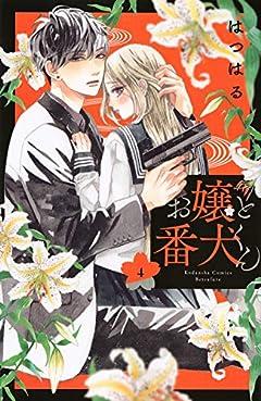 お嬢と番犬くん(4) (講談社コミックス別冊フレンド)