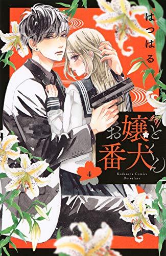 お嬢と番犬くん(4) (講談社コミックス別冊フレンド) - はつはる