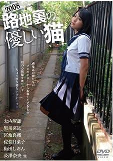 路地裏の優しい猫 2008 [DVD]