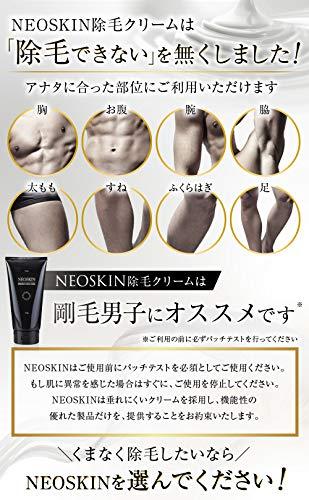 Nile(ナイル)NEOSKIN除毛クリーム300g医薬部外品