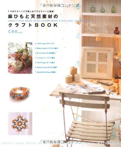 麻ひもと天然素材のクラフトBOOK 7つのテクニックで楽しむアクセサリーと雑貨の詳細を見る