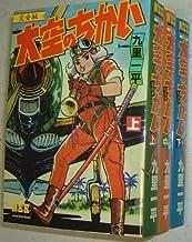 大空のちかい コミック 1-3巻セット (マンガショップシリーズ)