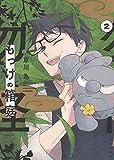 もっけの箱庭 2 (2巻)