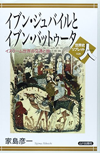 イブン・ジュバイルとイブン・バットゥータ―イスラーム世界の交通と旅 (世界史リブレット人)