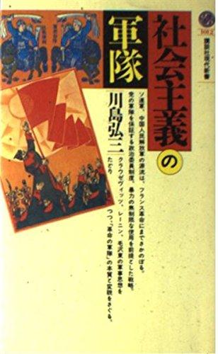 社会主義の軍隊 (講談社現代新書)