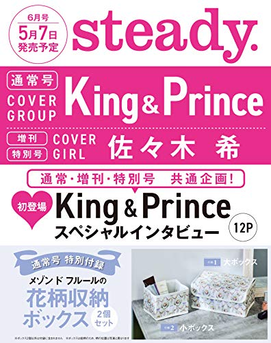 steady.(ステディ.) 2021年 6月号【本誌表紙:King & Prince】