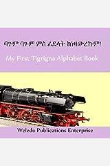 My First Tigrigna Alphabet Book ペーパーバック