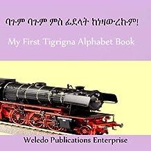 My First Tigrigna Alphabet Book