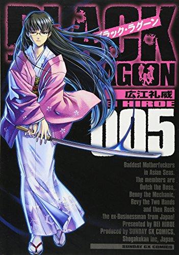 ブラック・ラグーン (5) (サンデーGXコミックス)