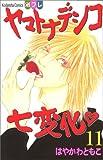 ヤマトナデシコ七変化 (11) (講談社コミックス別冊フレンド)