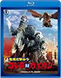 地球攻撃命令 ゴジラ対ガイガン Blu-ray
