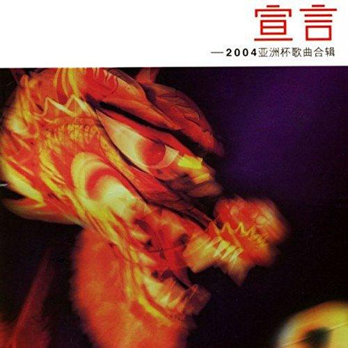 Xuan Yan-2004 Asia Football Cup OST