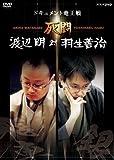 死闘 渡辺明 対 羽生善治~ドキュメント竜王戦~[DVD]