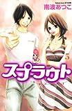 スプラウト(5) (別冊フレンドコミックス)