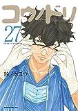 コウノドリ(27) (モーニングコミックス)