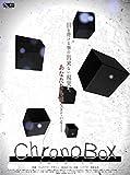 ChronoBox -クロノボックス- 通常版