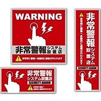 【OnSUPPLY】「 非常通報システム設置店 」 (OS-194) ダミーカメラ併用で効果UP 防犯シール