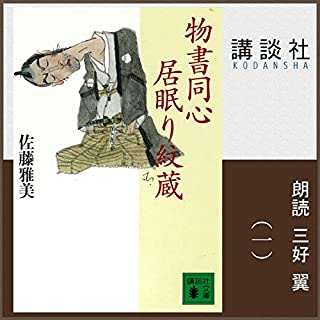 『物書同心居眠り紋蔵(一)』のカバーアート
