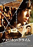 アメリカン・クライム[DVD]