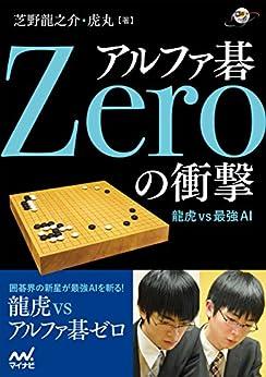 [芝野 龍之介, 芝野 虎丸]のアルファ碁Zeroの衝撃 (囲碁人ブックス)