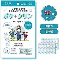 ポケクリン ハンドジェル スティック12包入り 携帯用ハンドジェル 日本製 送料無料 在庫あり 50個セット