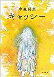 キャッシー (文春e-book)