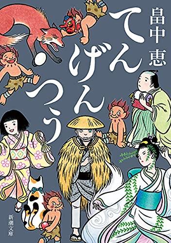 てんげんつう(新潮文庫)【しゃばけシリーズ第18弾】