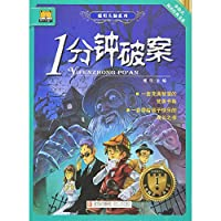Smart minds Series - one minute to solve the case(Chinese Edition)