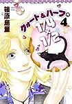 1/4×1/2(R) クォート&ハーフ 4巻 (眠れぬ夜の奇妙な話コミックス)