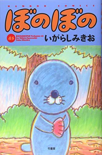 ぼのぼの 45 (バンブー・コミックス)