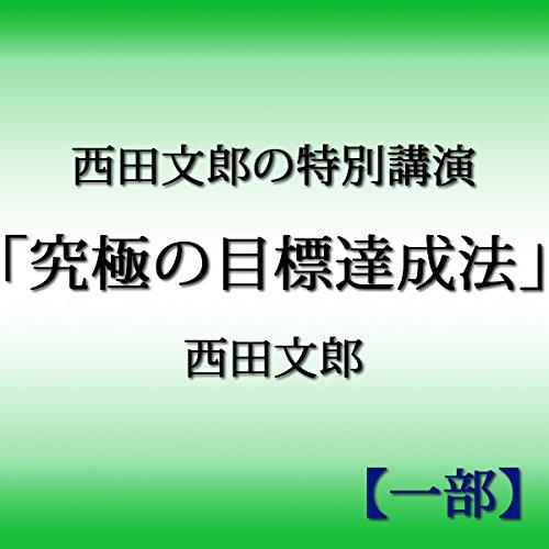 西田文郎の特別講演「究極の目標達成法」【一部】 | 西田 文郎