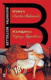 Bilingva: Zhenshchiny / Women