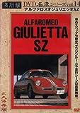 アルファロメオジュリエッタSZ 復刻版 名車シリーズ VOL.14[DVD]