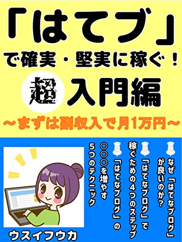 「はてブ」で確実・堅実に稼ぐ!超入門編: ~まずは副収入で月1万円~