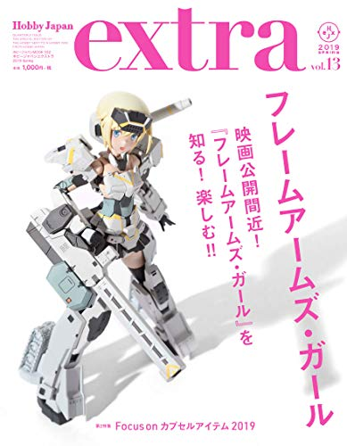 Mirror PDF: ホビージャパンエクストラ2019 Spring (ホビージャパンMOOK 932)