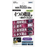 ASDEC Rakuten WiFi Pocket 2B フィルム グレア 2枚入り 日本製 指紋防止 気泡消失 光沢 ASH-ZR02M/RakutenWiFiPocket2Bフィルム