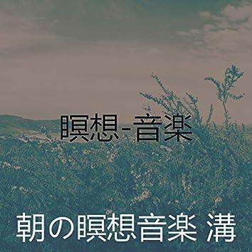 瞑想-音楽