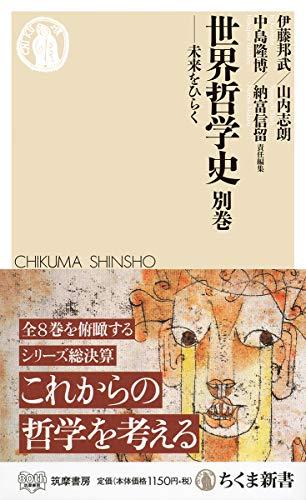 世界哲学史 別巻 ――未来をひらく (ちくま新書)