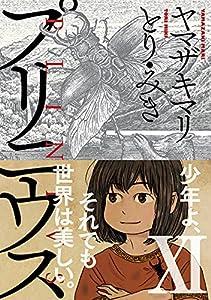 プリニウス 11巻: バンチコミックス