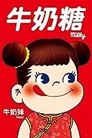 300ピース ジグソーパズル 不二家ミルキーペコちゃん中華 独立した実践的なスキルを養う パズル 知育玩具 大人 300/500/1000/1500