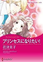 表紙: プリンセスになりたい! (ハーレクインコミックス) | 花津 美子