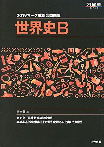マーク式総合問題集世界史B 2019 (河合塾シリーズ)